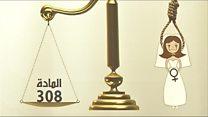 نگرانی فعالان مدنی از تصویب قانون یخشش متجاوز به عنف در صورت ازدواج با قربانی