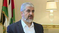 خالد مشعل لبي بي سي: نسعى من خلال وثيقة حماس إلى مخاطبة العالم