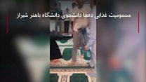 """""""مسمومیت ده ها دانشجوی دانشگاه فنی باهنر شیراز"""""""
