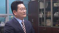 视频:韩国会议员宋永吉谈财阀改革