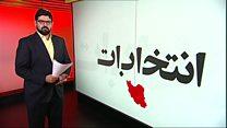 شش نامزد انتخابات ریاست جمهوری ایران چقدر در مناظرهها صادق بودند؟