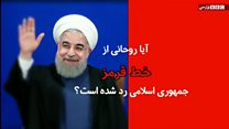 آیا روحانی از خط قرمز جمهوری اسلامی عبور کرده است؟