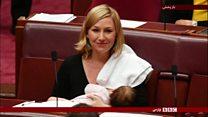 شیر دادن سناتور استرالیایی به نوزادش در صحن مجلس