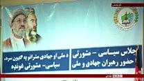 هشدار رهبران مجاهدین دربارۀ ثبات و امنیت در افغانستان