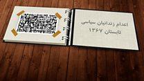 """رد شدن """"خط قرمزها"""" در مبارزات انتخاباتی ایران چقدر حساب شده است؟"""