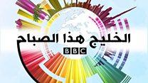الخليج هذا الصباح : لقاء خاص مع علي الحبسي