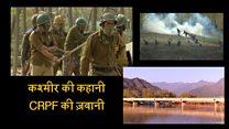 कश्मीर में सीआरपीएफ़ की चुनौतियां