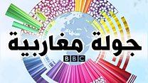 جولة مغاربية: مقابلة حصرية مع سعاد ماسي