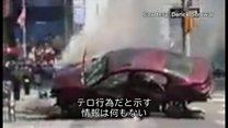 タイムズ・スクエアで車暴走 1人死亡22人負傷