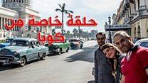 4تك: حلقة خاصة من كوبا