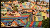 スラムが「虹の村」に インドネシア