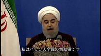 イランの穏健派ロウハニ大統領再選 待ち受ける難題