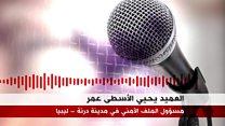 """المواقع التي استهدفتها الضربات المصرية في درنة """"لم تكن للإرهابين """""""