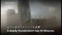 モスクワで異例の嵐 10人以上死亡