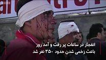 مرگبارترین حمله به کابل