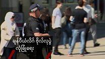 ချန်ပီယံစ်လိဂ် လုံခြုံရေးအတွက် ကာဒစ် ပြင်ဆင်