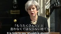 英首相「もうたくさんだと言わなくてはならない」
