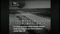 第3次中東戦争から50年 「6日戦...