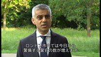 【ロンドン攻撃】 カーン市長、「決してテロリストに勝たせない」