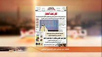 """""""بتوقيت مصر"""":  الأزمة بين القاهرة و الدوحة في الإعلام المصري"""
