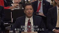 コーミー前FBI長官証言 大統領が「嘘をつくかもしれないと」