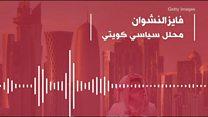 هل تشهد الأزمة الخليجية انفراجا؟