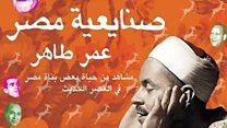 """عالم الكتب : """"صنايعية مصر"""" في رمضان"""