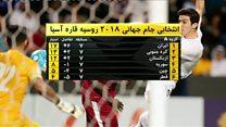 ایران در آستانه صعود به جام جهانی