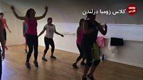 ویدئو; زومبا در ایران ممنوع شد. بخشی از واکنشهای کاربران شبکه های اجتماعی