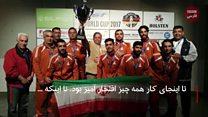 چرا قهرمانان ایرانی در آلمان در مسجد خوابیدند؟