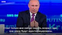 Путин рассказал о внуках и дочерях