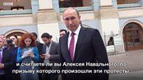 Путин ответил на вопрос Би-би-си о протестах