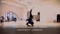 Танцы наперекор судьбе