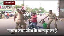 कानपुर में पुलिस और पब्लिक में मारपीट!