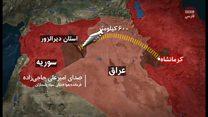 حمله موشکی ایران به داعش در خاک سوریه
