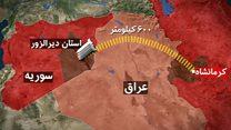 شلیک موشک از ایران به مواضع داعش در سوریه؛ پیام تهران چیست ، پیامدها کدامند؟