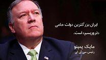 نگرانی سازمان اطلاعات مرکزی آمریکا از نفوذ ایران در منطقه