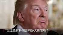 """最新报告:特朗普在全球""""普遍不受欢迎"""""""