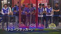 世界初の「ドローンサッカー」公式大会、韓国で開催