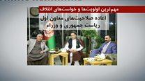 تشکیل یک ائتلاف سیاسی برای صلح در افغانستان
