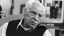 عطاالله بهمنش گزارشگر ورزشی و روزنامه نگار پرسابقه ایران در ۹۴ سالگی درگذشت