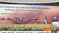 اولین کنفرانس بین المللی گرد و غبار در ایران به کار خود پایان داد