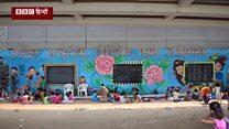 दिल्ली का 'मेट्रोवाला' स्कूल