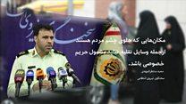 ماجرای حریم خصوصی در ایران
