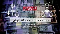 کشف صدها مورد کارچاقکنی در قوه قضائیه ایران