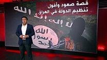 قصة صعود وأفول تنظيم الدولة في العراق