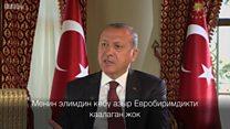 Эрдоган: Евробиримдиктен башка да планыбыз бар