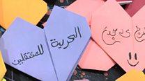 """""""ألف وردة للجدعان """" لدعم سجناء الرأي في مصر"""