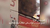 آتشسوزی در انبار کالا در کرج