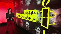 کارنامه حقوق بشری کابینه یازدهم در کفه ترازو